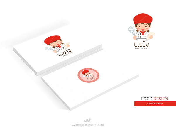 ป.แป้ง Logo Design