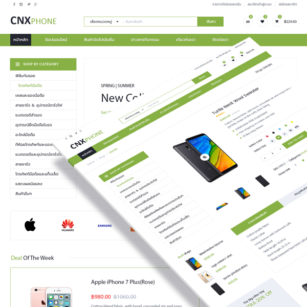 CNX PHONE WEBSITE